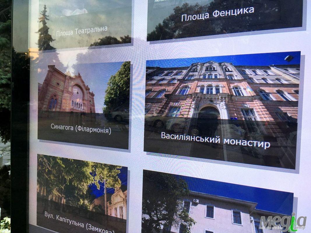 Студенти УжНУ можуть побачити себе та об'єкти університету на інформаційному табло в центрі міста