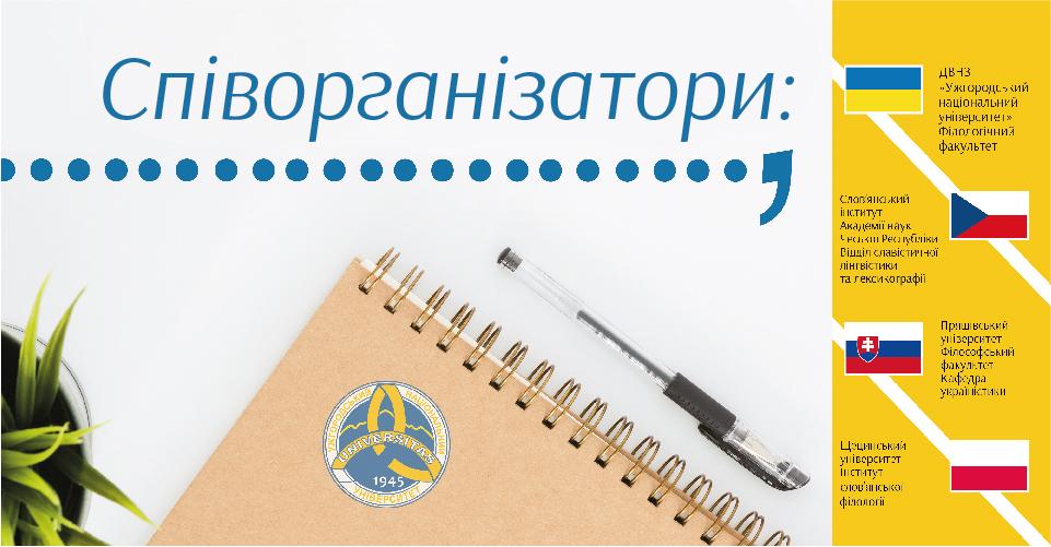 Міжнародна науково-практична конференція студентів та аспірантів «Актуальні проблеми філології та журналістики»