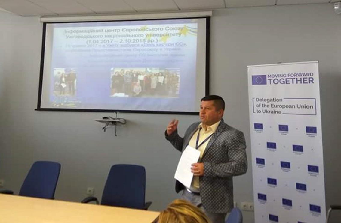 Про єврооптимізм та єврореалізм в Україні говорили учасники Першого форуму мереж ЄС