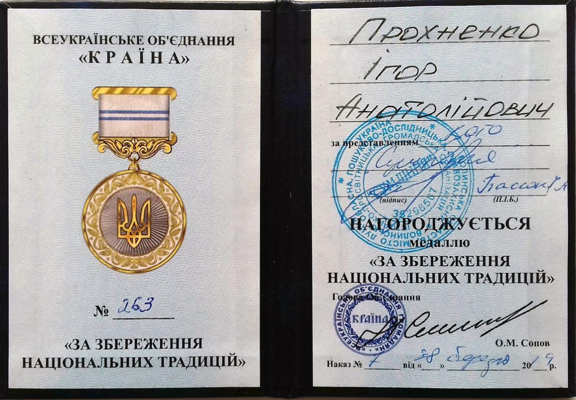 Посвідчення про нагородження Ігоря Прохненка медаллю «За збереження національних традицій»