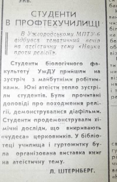 УжДУ-сімдесятник: розвиток крізь товщу радянської ідеології