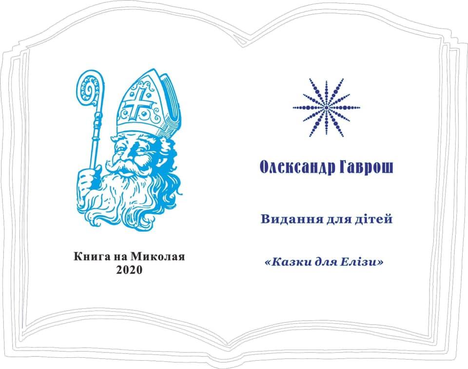 «Книга на Миколая» визначила своїх фаворитів
