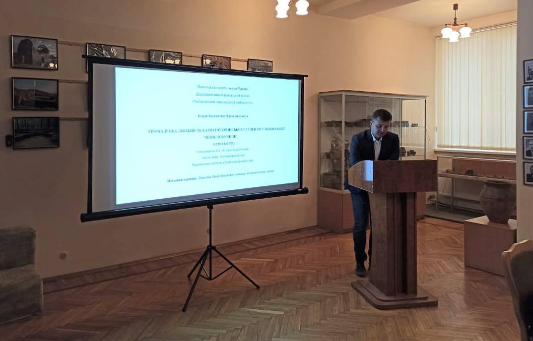 Випускник аспірантури УжНУ став першим на Закарпатті доктором філософії з історії та археології